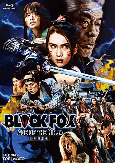 [Blu-ray] BLACKFOX:Age of the Ninja 特別限定版