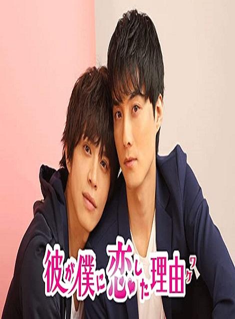 僕 理由 した 恋 が に 彼 BLドラマ『彼が僕に恋した理由(ワケ)』が年末ドラマスペシャルとして帰ってくる!