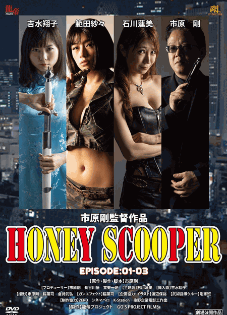 [DVD] HONEY SCOOPER 《EPISODE:1-3》