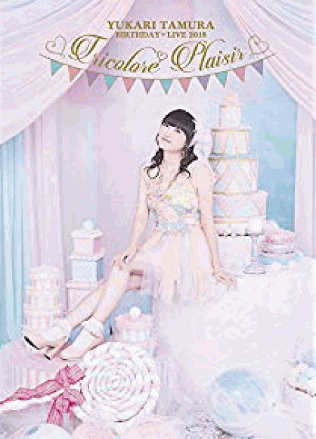 [DVD] 田村ゆかり BIRTHDAY LIVE 2018 *Tricolore Plaisir*