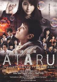 [DVD] 劇場版 ATARU THE FIRST LOVE & THE LAST KILL